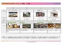 2020調査サンプル_page-0007.jpg