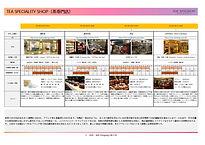 2020調査サンプル_page-0004.jpg