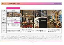2020調査サンプル_page-0005.jpg