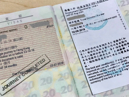 香港の就労ビザ(Employment Visa)取得を徹底解説