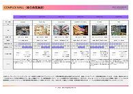 2020調査サンプル_page-0006.jpg