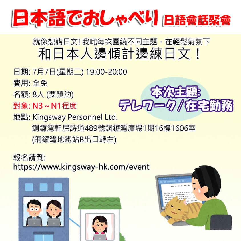 日本語おしゃべり会 (7/7/2020)