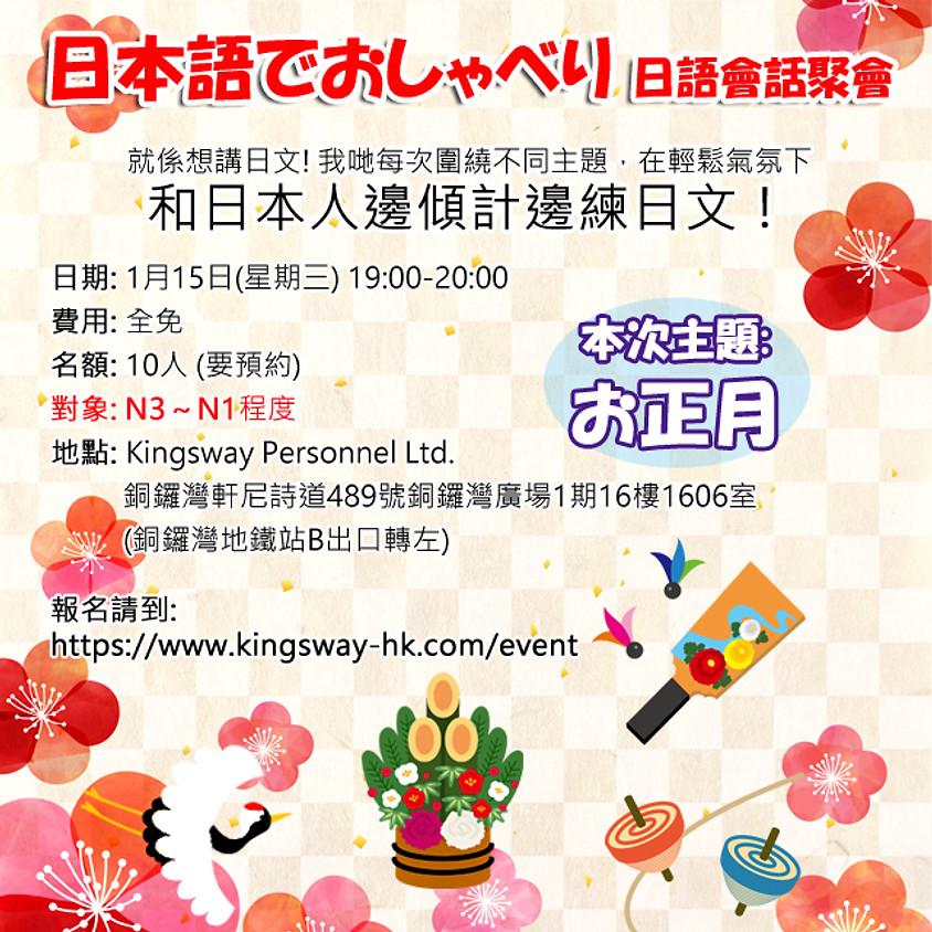 日本語おしゃべり会 (Jan15)