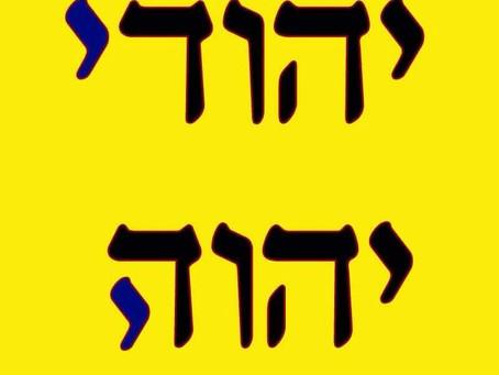 """13 Principios de la fe Judia  י""""ג עיקרים"""