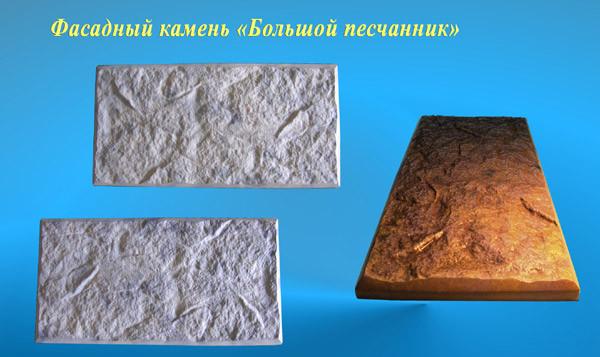 Фасадный камень в Омске