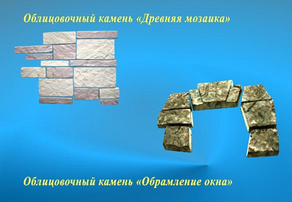 Фасадные материалы из Омска