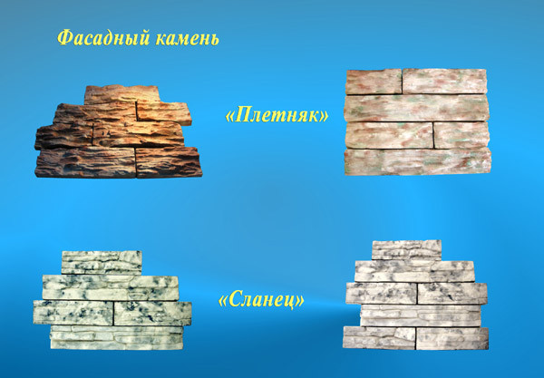 Фасадный камень из Омска