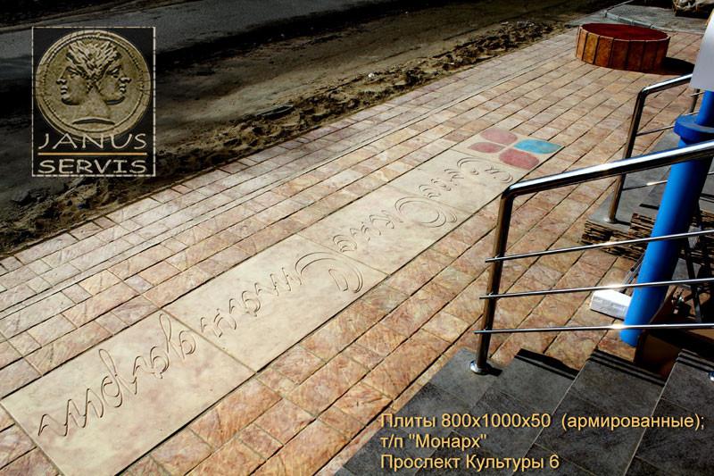 Тротуарная плитка купить