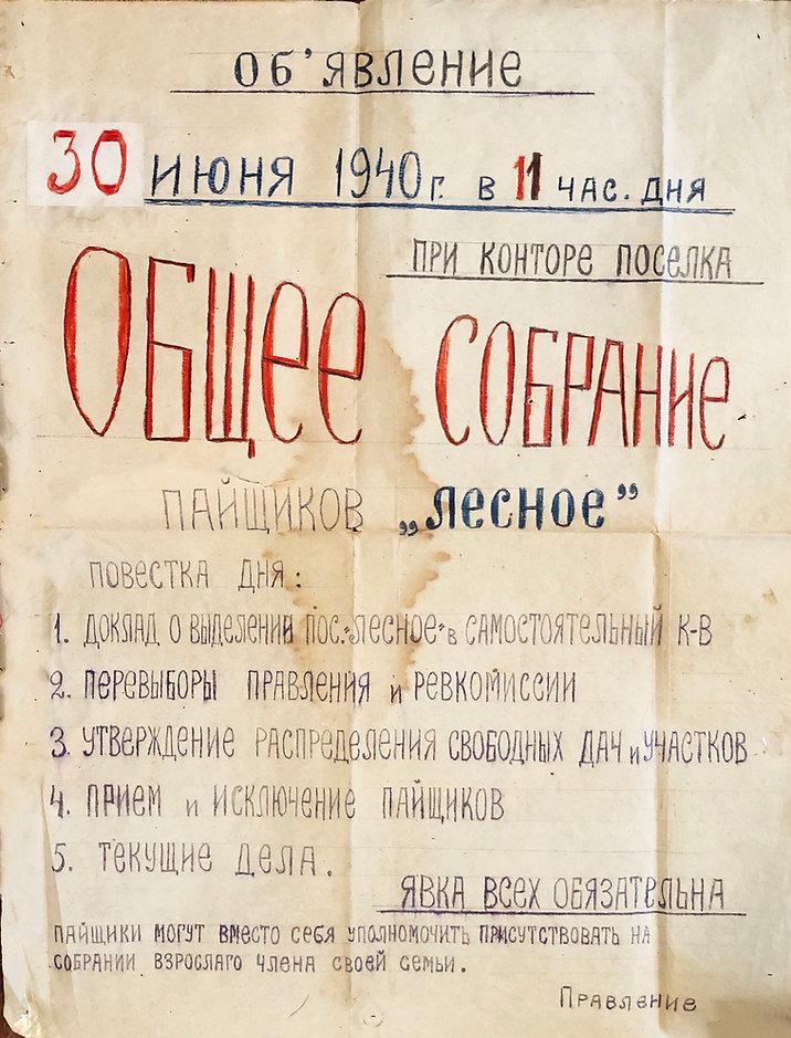 Объявление Общее собрание_1940.jpeg