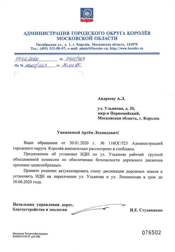 Ответ администрации про ИДН.jpg