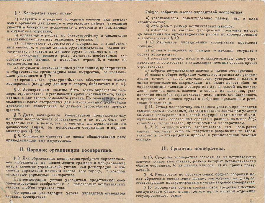 Устав 1940г_2.jpg