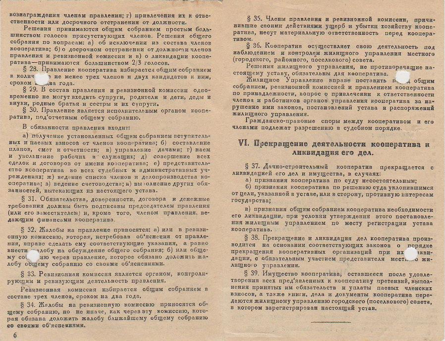 Устав 1940г_4.jpg