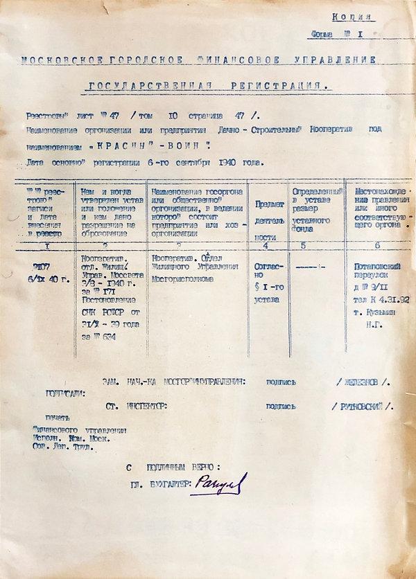 Свидетельство о гос.регистрации 1940г..j