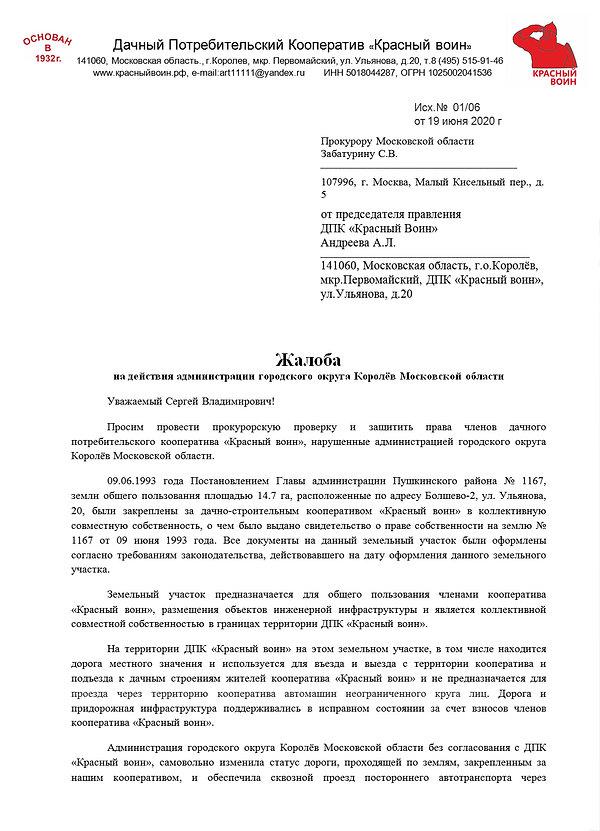 Жалоба_1.jpg