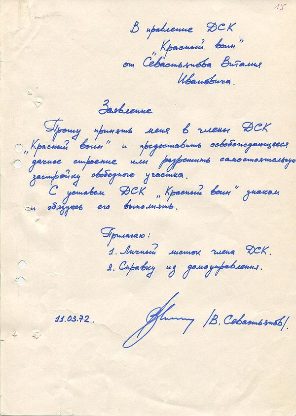 Заявление Севостьянова о вступлении.jpg