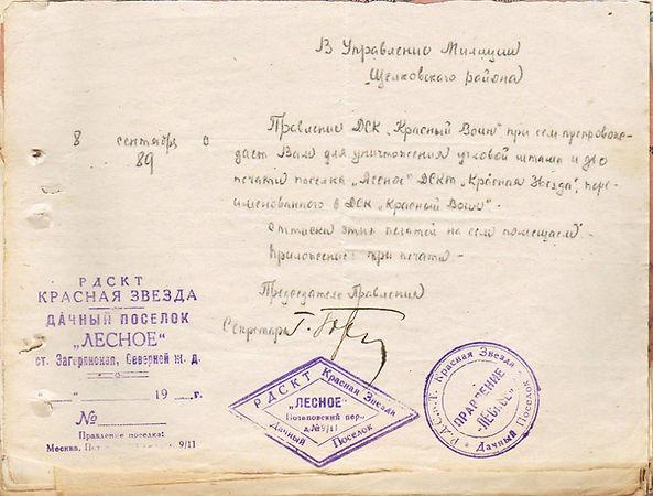 Бланк сдачи печатей РДСКТ Красная звезда