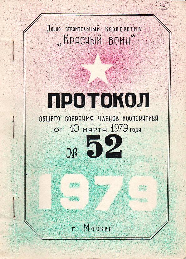 Протокол №52 1979г..jpg