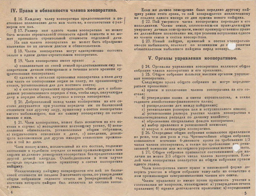 Устав 1940г_3.jpg