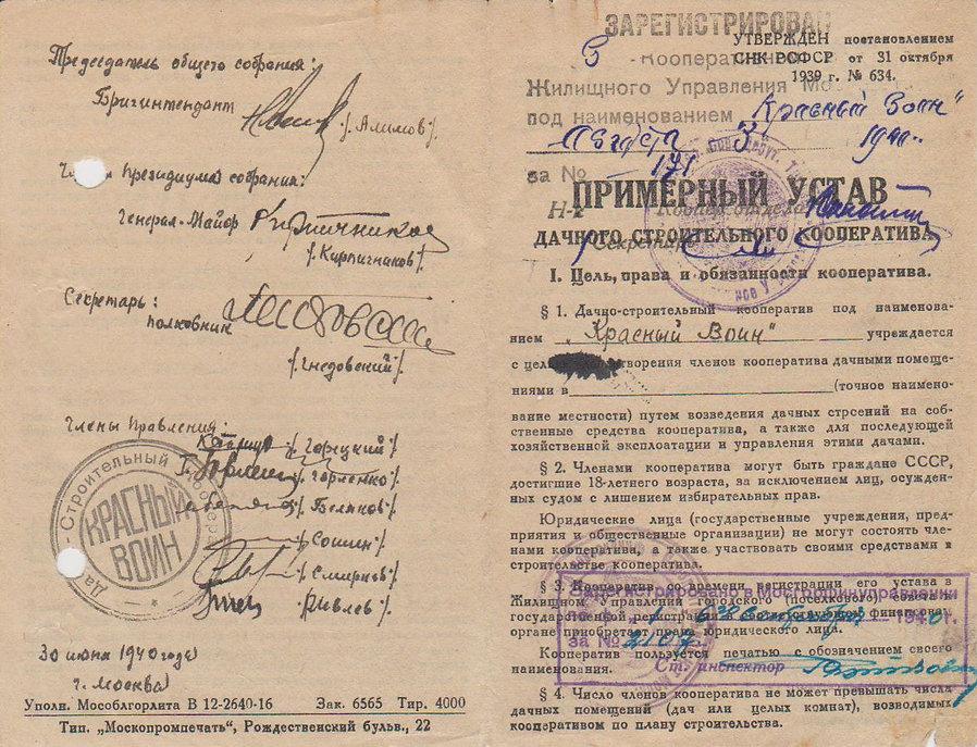 Устав 1940г_1.jpg