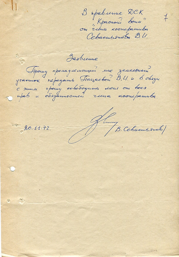 Передача дачи Пацаевой.jpg