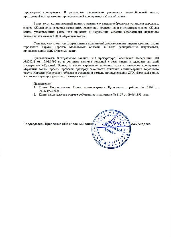 Жалоба_2.jpg