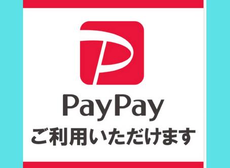PayPayご利用になれます。
