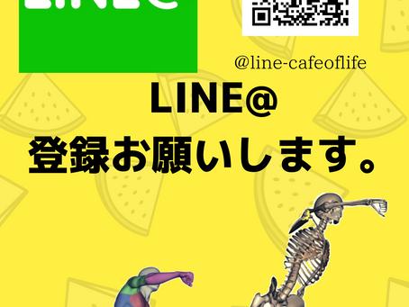 ご予約はLINE@が便利です。
