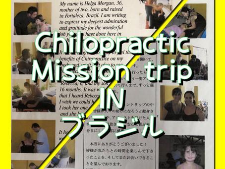 2008年9月mission trip lN ブラジル🇧🇷