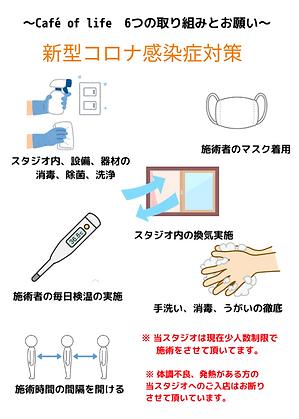 新型コロナ感染症対策.png