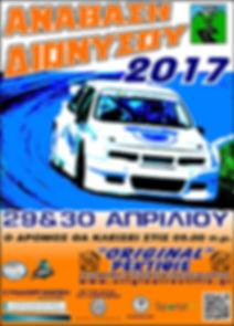 ΑΦΙΣΑ ΑΝΑΒΑΣΗ ΔΙΟΝΥΣΟΥ 2ο γύρο του Πανελλήνιου Πρωταθλήματος Αναβάσεων και Ιστορικών Αυτοκινήτων 2017