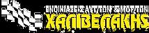 halivelakis_logo.png