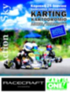 """ΑΦΙΣΑ, 4ος γύρος Πανελλήνιου Πρωταθλήματος Karting 2017, Kartodromo Αφιδνών Αττικής, Διοργάνωση """"ΕΛ.Λ.Α.Δ.Α"""""""
