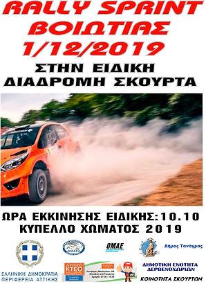 2019_Rally_Sprint_Viotias_Poster.jpg
