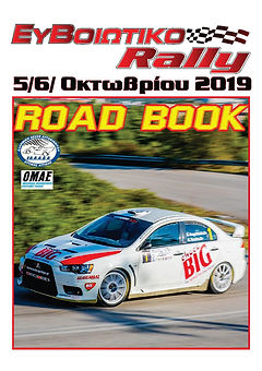 EYVOIOTIKO-RALI-2019_RB-cov.jpg