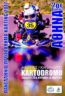 ΑΦΙΣΑ-2ος γύρος Πανελλήνιου Πρωταθλήματος Karting 2017, Kartodromo Αφιδνών Αττικής
