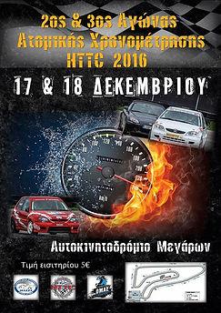 """ΑΦΙΣΑ - 2ος & 3ος γύρος Hellenic Time Trial Challenge (H.T.T.C.) 2016 Αυτοκινητοδρόμιο Μεγάρων, Πάχη. Διοργάνωση """"ΕΛ.Λ.Α.Δ.Α."""""""