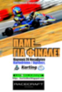 ΑΦΙΣΑ 5ος γύρος Πανελλήνιου Πρωταθλήματος Karting 2017,  Kartodromo Αφιδνών Αττικής