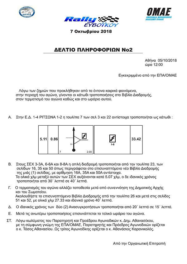 Δελτίο-Πληροφοριών-Νο2.jpg