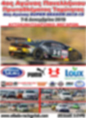 4 PPT Race 2019 Afissa.jpg