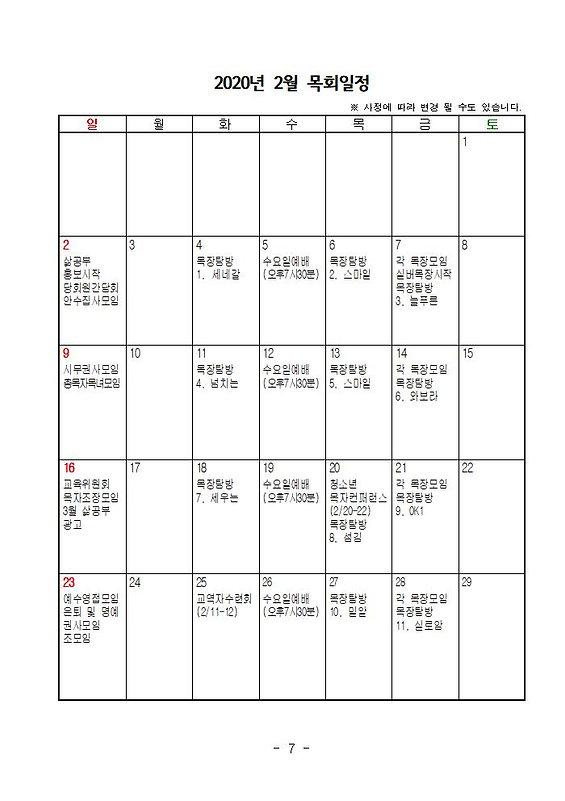 2020 요람 달력 수정분(목장편성표 및 각목장)--2019년 대비012