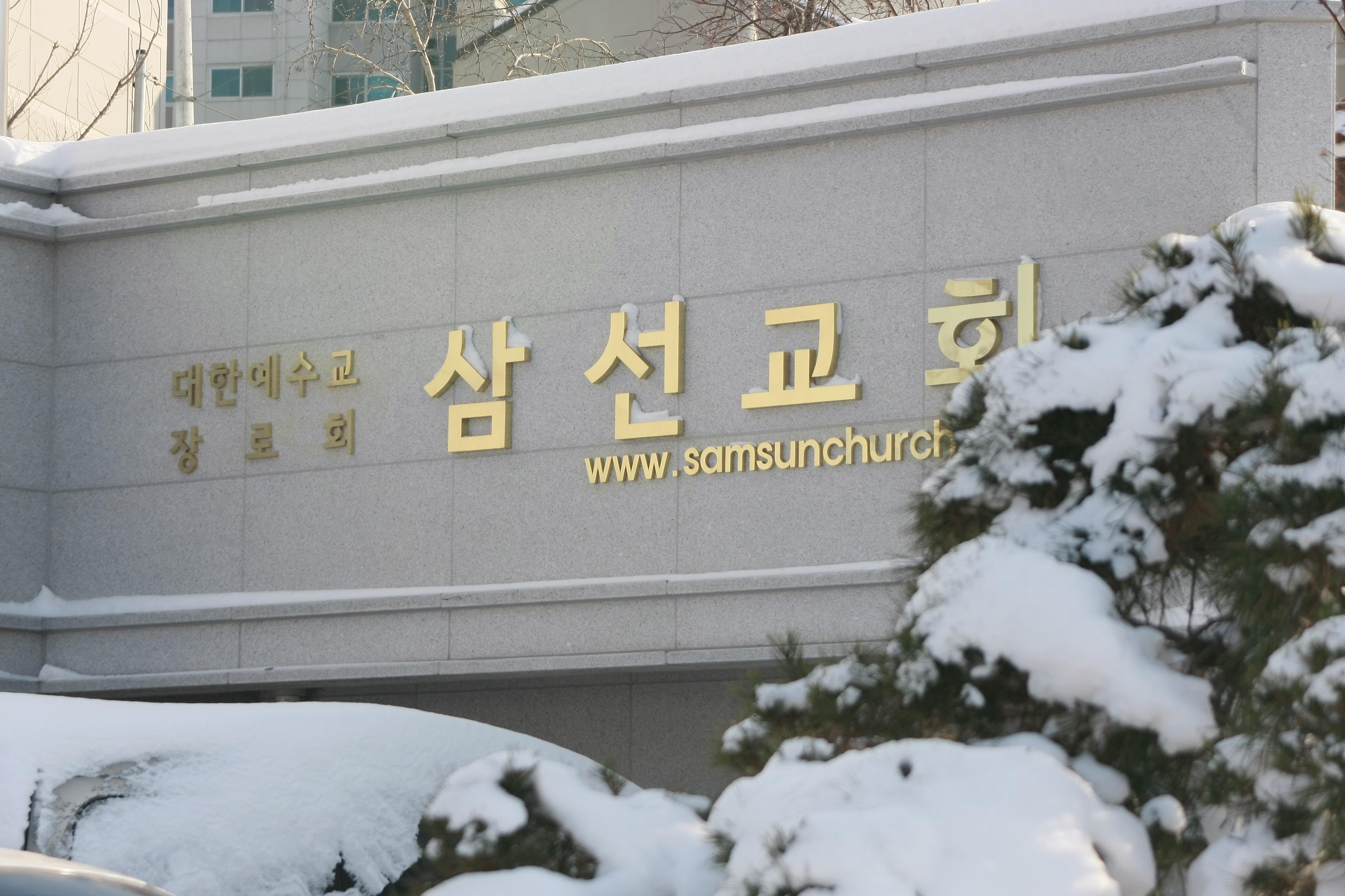 삼선교회 사명선언서