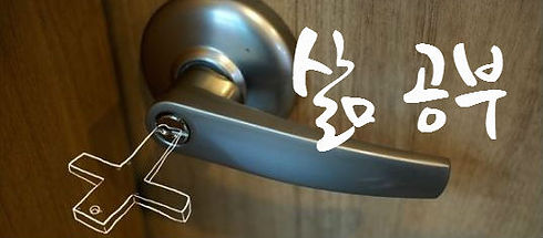 천국열쇠3.jpg