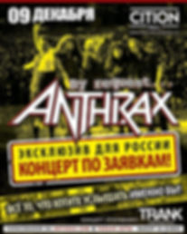 20181209 Anthrax and TRANK.jpg