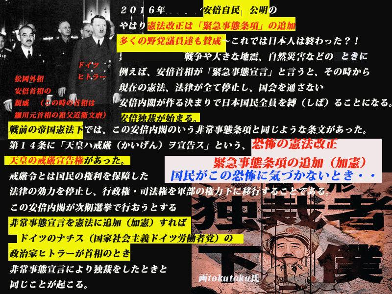 2016 安倍政権で緊急事態条項の追加、加憲表明。改憲の本命は9条ではなく帝国憲法14条の天皇の戒厳令宣言の復活