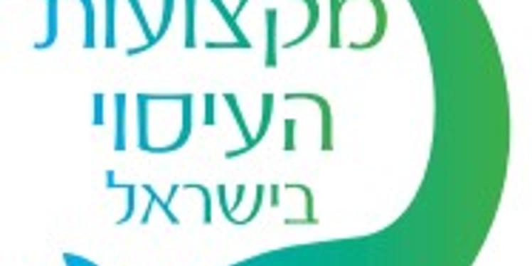 כנס בנושא: אגן וגב תחתון מטעם אגוד מקצועות העיסוי בישראל