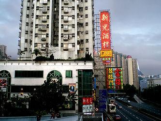 1200px-HK_Wong_Tai_Sin_Hsin_Kuang_Centre
