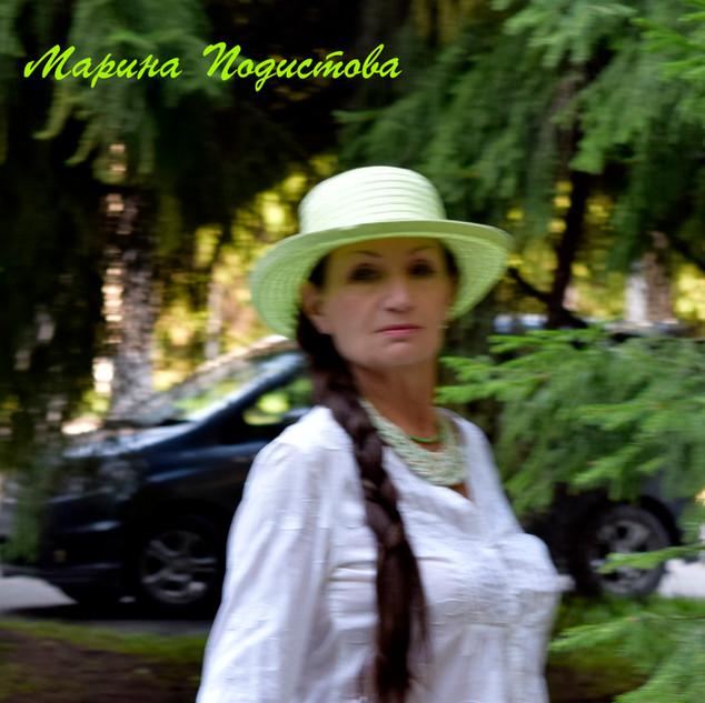 М.Подистова.jpg