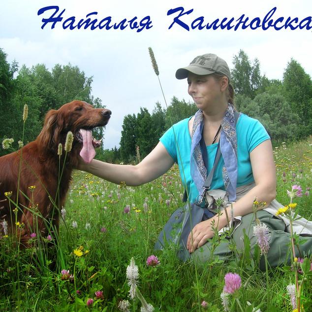 Хина и Наталья.jpg