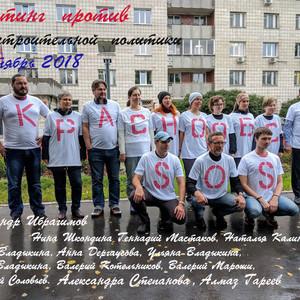Краснообск-sos фамилии.jpg