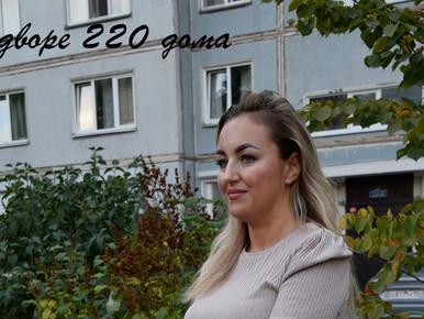 Встреча Ирины Рерих, кандидата в депутаты местного Совета с жителями 220 и 219 домов.
